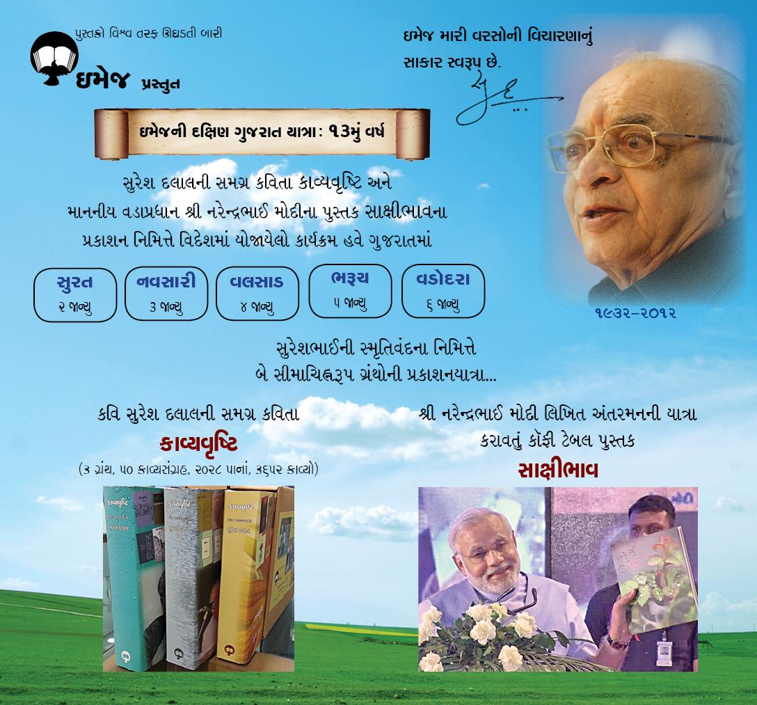 Dakshin Gujarat-2015-sw-1