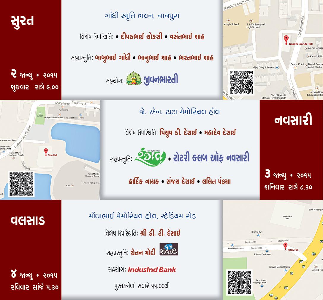 Dakshin Gujarat-2015-sw-3