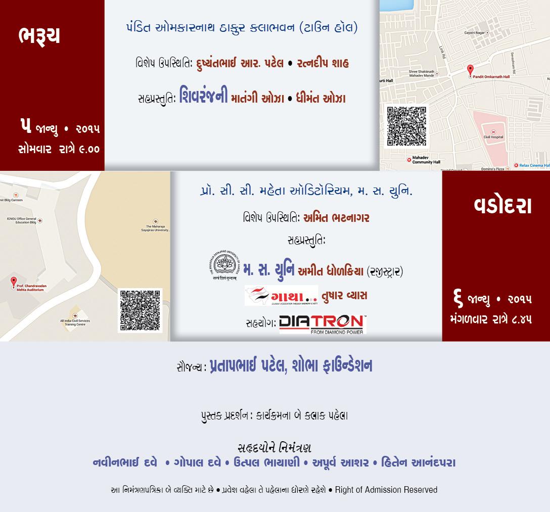 Dakshin Gujarat-2015-sw-4