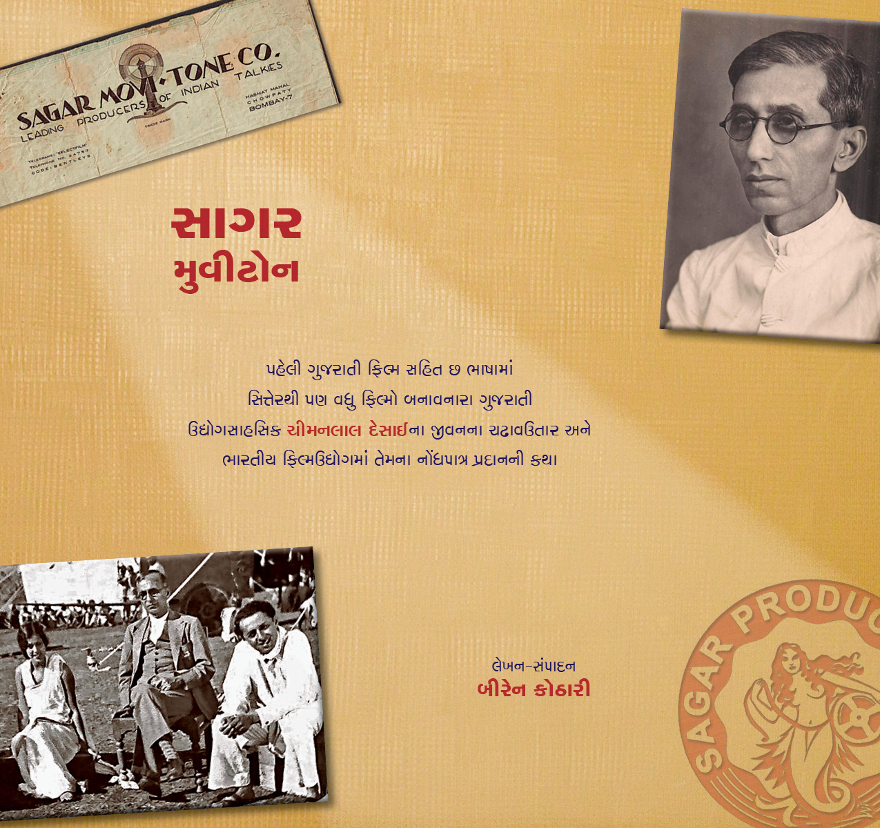 Sagar_Titles_Guj_Front