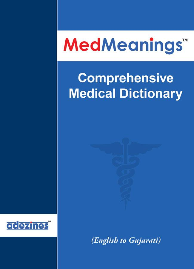Comprehensive medical dictionary english to gujarati ccuart Gallery